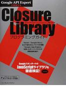 Google API Expertが解説するClosure Libraryプログラミングガイド