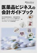 医薬品ビジネスの会計ガイドブック
