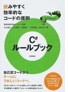 C#ルールブック (読みやすく効率的なコードの原則)