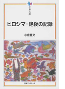 ヒロシマ−絶後の記録 (平和文庫)