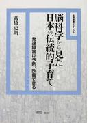 脳科学から見た日本の伝統的子育て 発達障害は予防、改善できる (生涯学習ブックレット)