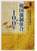 韓国強制併合から100年