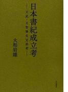 日本書紀成立考 天武・天智異父兄弟考