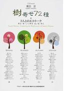 樹寄せ72種+3人とのエコ・トーク (ASAHI ECO BOOKS)