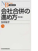 会社合併の進め方 第2版 (日経文庫)(日経文庫)