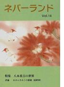 ネバーランド Vol.14