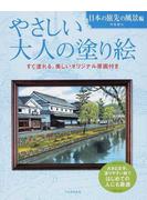 やさしい大人の塗り絵 塗りやすい絵で、はじめての人にも最適 日本の旅先の風景編