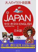JAPAN 中国語・韓国語・英語↔日本語 (大人のイラスト会話集)