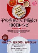 子宮・卵巣がん手術後の100日レシピ 退院後の食事プラン (100日レシピシリーズ)