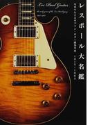 レスポール大名鑑 写真でたどるギブソン・ギター開発全史 1915−1963 (P−Vine BOOks)