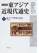 岩波講座東アジア近現代通史 1 東アジア世界の近代
