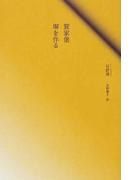 イリーナの帽子 中国現代文学選集 3 賀家堡・塀を作る