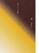 イリーナの帽子 中国現代文学選集 6 エマーソンの夜