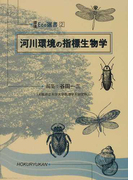 河川環境の指標生物学 (環境Eco選書)