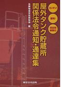屋外タンク貯蔵所関係法令通知・通達集 カンタン!便利!項目別検索付 2版