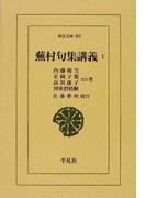 蕪村句集講義 1 (東洋文庫)(東洋文庫)