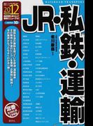 JR・私鉄・運輸 2012年度版 (最新データで読む産業と会社研究シリーズ)