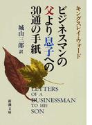 ビジネスマンの父より息子への30通の手紙 改版 (新潮文庫)(新潮文庫)
