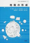 地球惑星科学 新装版 8 地殻の形成