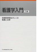 看護学入門 2011−5巻 保健医療福祉のしくみ・看護と法律