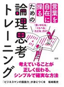 「ビジネスマンの国語力」が身につく本 考えがまとまる、伝わる、説得力がアップする! Fukushima Method