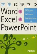 学生に役立つWord & Excel & PowerPoint