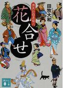 花合せ (講談社文庫 濱次お役者双六)(講談社文庫)