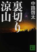 裏切り涼山 (講談社文庫)(講談社文庫)