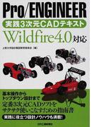 Pro/ENGINEER実践3次元CADテキスト Wildfire4.0対応