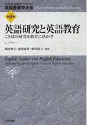 英語教育学大系 第8巻 英語研究と英語教育
