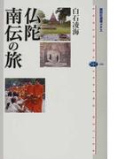 仏陀南伝の旅 (講談社選書メチエ)(講談社選書メチエ)