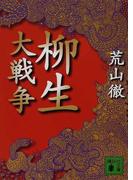 柳生大戦争 (講談社文庫)(講談社文庫)