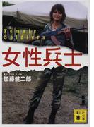 女性兵士 (講談社文庫)(講談社文庫)