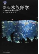 水族館学 水族館の発展に期待をこめて 新版 (東海大学自然科学叢書)