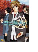 闇の皇太子(ビーズログコミックス) 4巻セット