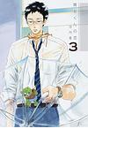 関根くんの恋(f×COMICS) 5巻セット(F×COMICS)