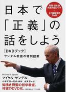 日本で「正義」の話をしよう DVDブック サンデル教授の特別授業 英語・日本語完全対訳ブック+2カ国語音声DVD