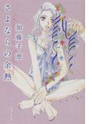 さよならの余熱 (集英社文庫)(集英社文庫)