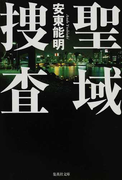 聖域捜査 (集英社文庫)(集英社文庫)