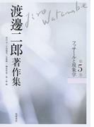 渡邊二郎著作集 第5巻 フッサールと現象学