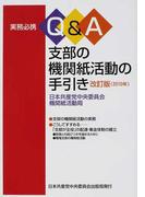 Q&A支部の機関紙活動の手引き 実務必携 改訂版 (文献パンフ)