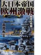 大日本帝国欧州激戦 1 厳寒の死闘! (RYU NOVELS)