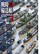 戦時輸送船ビジュアルガイド 日の丸船隊ギャラリー 2