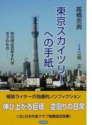 東京スカイツリーへの手紙 あの塔は百年すればボクのもの