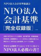 NPO法人会計基準 完全収録版