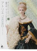 アトリエTAKAKO ポーセレンレースドール 磁器人形−ヨーロッパから日本へ− 2 (増刊瞳)