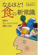 なるほど!食の新常識 健康を手に入れるための30の法則 (TWJ BOOKS)