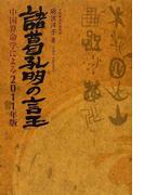 諸葛孔明の言玉 中国算命学による 2011年版