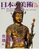 日本の美術 No.536 奈良の鎌倉時代彫刻