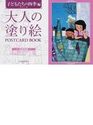 大人の塗り絵POSTCARD BOOK 子どもたちの四季編